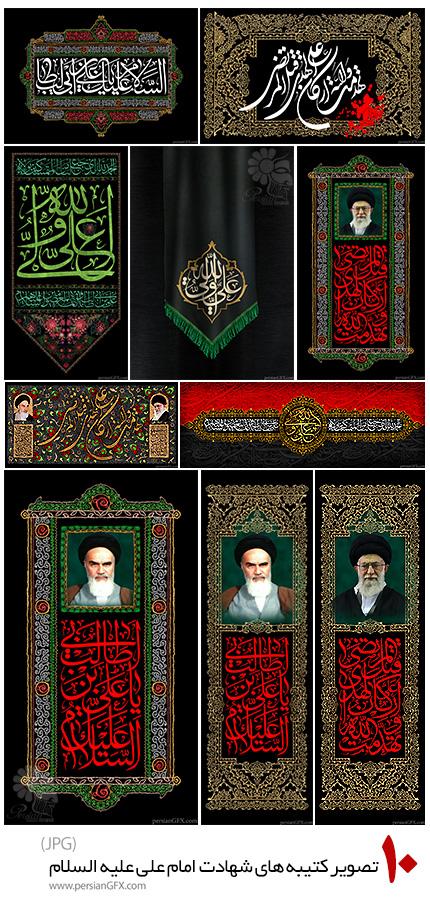 دانلود 10 تصویر کتیبه های شهادت امام علی علیه السلام با کیفیت بالا