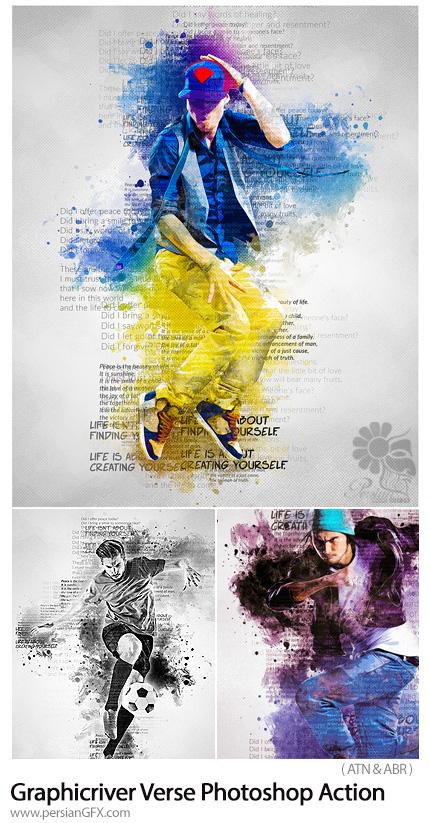 دانلود اکشن فتوشاپ ایجاد افکت متن و لکه های آبرنگی بر روی تصاویر به همراه آموزش ویدئویی از گرافیک ریور - Graphicriver Verse Photoshop Action