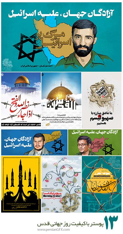 دانلود 13 پوستر با کیفیت روز جهانی قدس