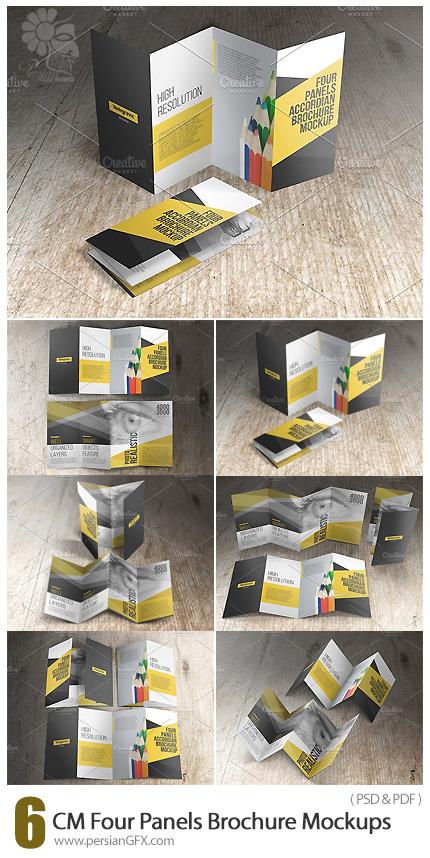 دانلود مجموعه موکاپ لایه باز بروشورهای چهارلت - CM Four Panels Brochure Mockups