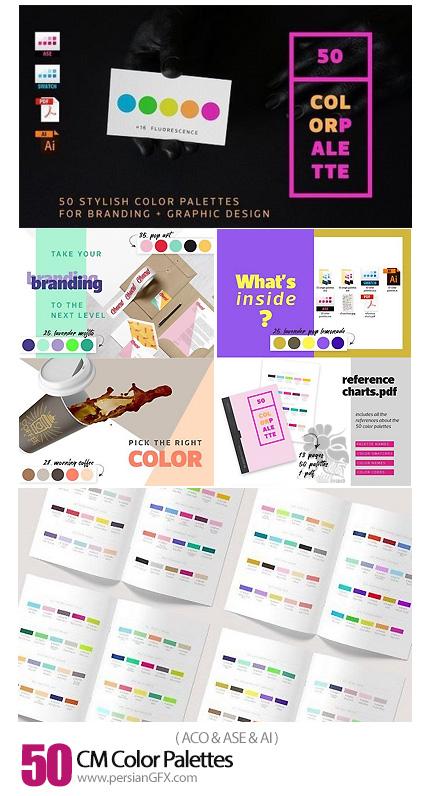 دانلود 50 پالت سواچ رنگی برای فتوشاپ، ایلوستریتور و ایندیزاین - CM 50 Color Palettes