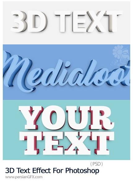 دانلود قالب لایه باز افکت سه بعدی متن برای فتوشاپ - 3D Text Effect For Photoshop