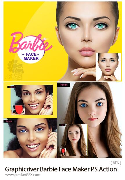 دانلود اکشن فتوشاپ تبدیل تصاویر به چهره عروسک باربی به همراه آموزش ویدئویی از گرافیک ریور - Graphicriver Barbie Face Maker PS Action