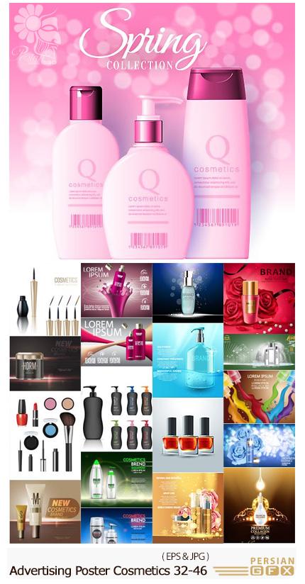 دانلود مجموعه تصاویر وکتور پوسترهای تبلیغاتی لوازم آرایشی - Advertising Poster Concept Cosmetics Vector 42-46