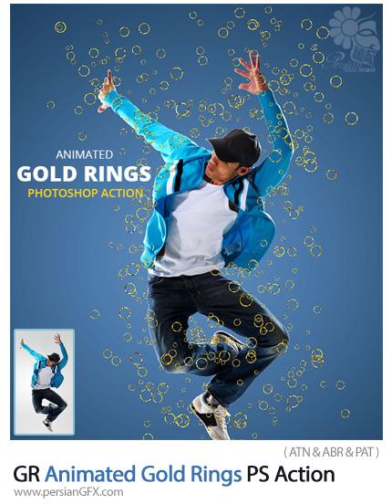 دانلود اکشن فتوشاپ ایجاد افکت حلقه های طلایی متحرک بر روی تصاویر به همراه آموزش ویدئویی از گرافیک ریور - Graphicriver Animated Gold Rings Photoshop Action