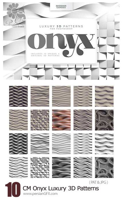 دانلود 10 پترن سه بعدی لوکس برای فتوشاپ - CM Onyx Luxury 3D Patterns