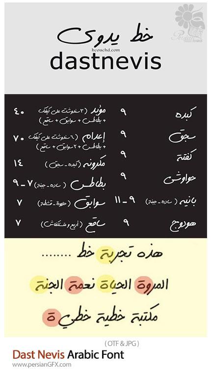 دانلود فونت عربی دست نویس - Dast Nevis Arabic Font