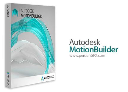 دانلود نرم افزار طراحی و متحرک سازی کاراکترهای سه بعدی - Autodesk MotionBuilder 2018 x64