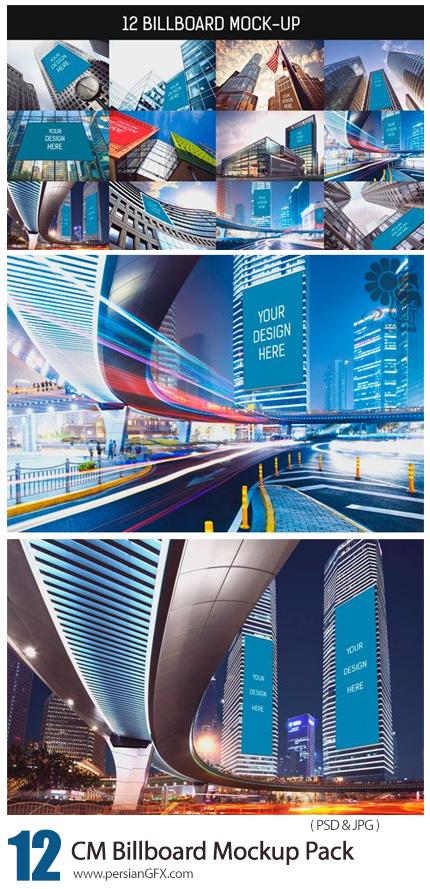 دانلود 12 موکاپ لایه باز بیلبوردهای تبلیغاتی شهری - CM Billboard Mockup Pack