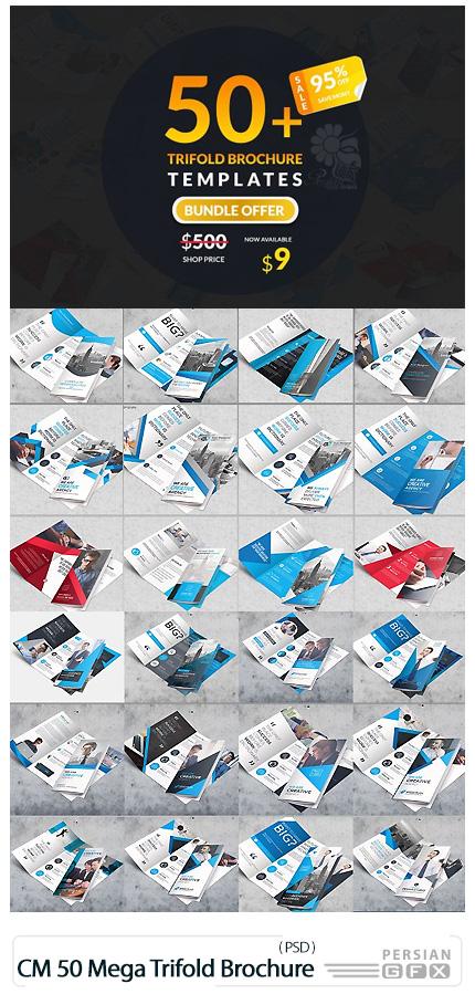 دانلود 50 قالب لایه باز بروشورهای سه لت تجاری - CM 50 Mega Trifold Brochures Bundle