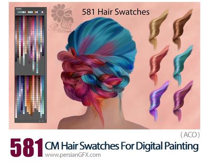 دانلود 581 سواچ رنگ مو برای نقاشی دیجیتال در فتوشاپ - CM Hair Swatches For Digital Painting