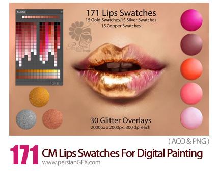 دانلود 171 سواچ رنگ رژ لب برای نقاشی دیجیتال در فتوشاپ - CM Lips Swatches For Digital Painting