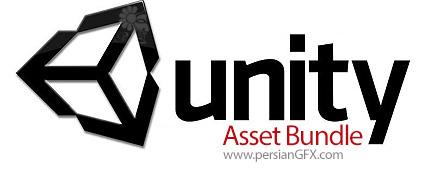 دانلود مجموعه عناصر و مدل های آماده برای یونیتی - Unity Asset Bundle 1 July 2017
