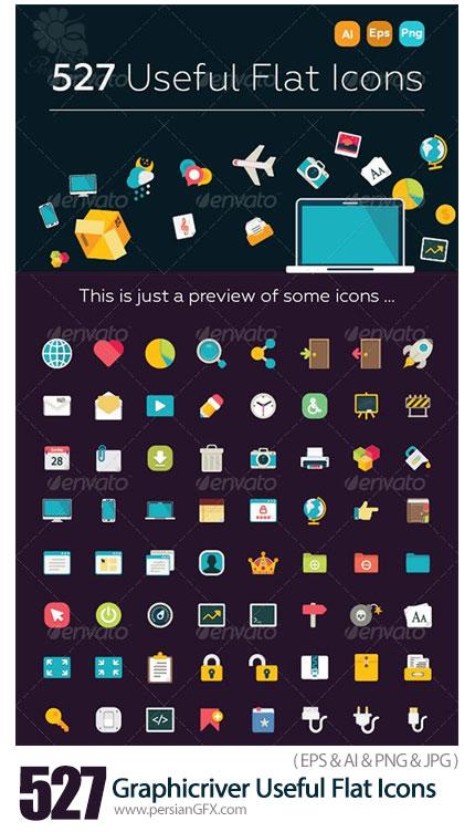 دانلود 527 تصویر وکتور آیکون های کاربردی متنوع از گرافیک ریور - Graphicriver 527 Useful Flat Icons