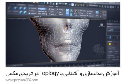 دانلود آموزش مدلسازی سه بعدی و آشنایی با ابزارهای Toplogy در تریدی مکس 2017 از Pluralsight - Pluralsight Exploring 3D Studio Max Topology Tools