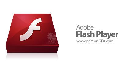 دانلود نرم افزار مشاهده و اجرای فایلهای فلش - Adobe Flash Player v32.0.0.114 x86/x64
