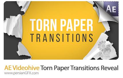 دانلود پروژه آماده افترافکت ترانزیشن پاره شدن کاغذ به همراه آموزش ویدئویی از ویدئوهایو - Videohive Torn Paper Transitions Reveal Pack AE Templates
