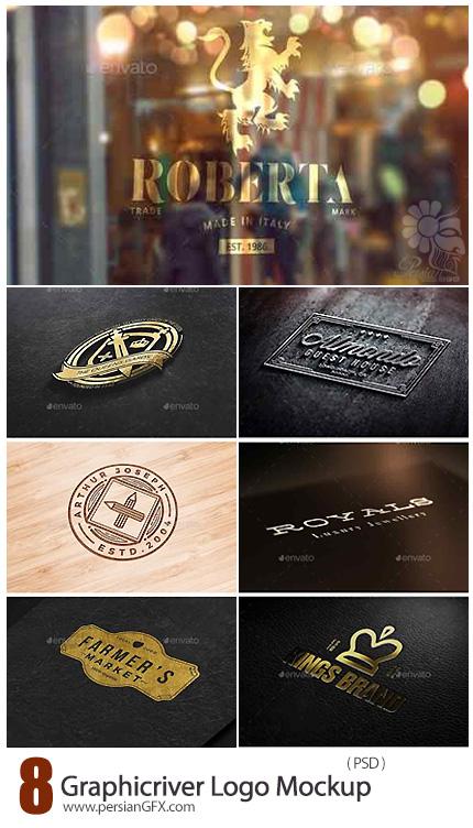 دانلود 8 موکاپ لایه باز آرم و لوگوی چاپ یا هک شده از گرافیک ریور - Graphicriver Logo Mockup