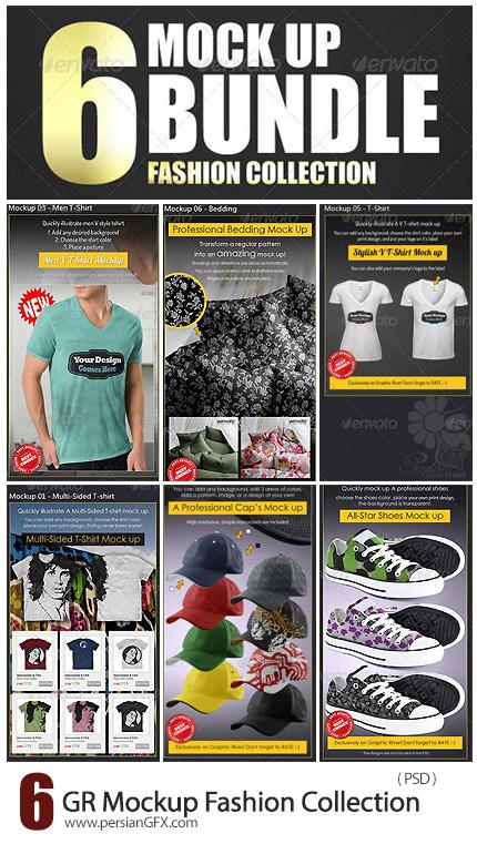 دانلود مجموعه موکاپ لایه باز تی شرت مردانه، کفش، کلاه و بالشت از گرافیک ریور - Graphicriver Top x6 Mockup Bundle Fashion Collection