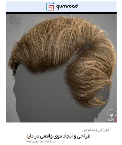 دانلود آموزش طراحی و ایجاد موی واقعی، به همراه مدل، صحنه و بافت در مایا از Gumroad - Gumroad Realtime Hair Tutorial, Example Model, Scene And Textures