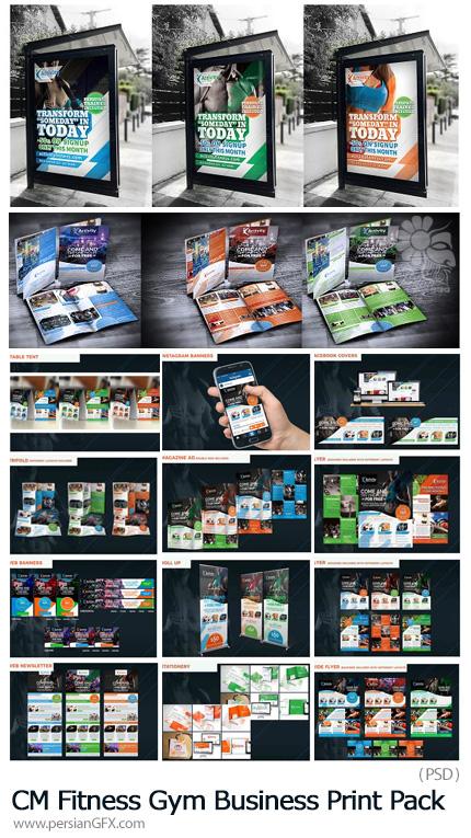 دانلود مجموعه بیش از 20 تصویر لایه باز بنر، بروشور، بیلیورد، کارت ویزیت تجاری و ورزشی - CM Fitness Gym Business Print Pack