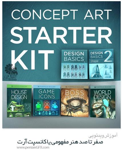 دانلود آموزش صفر تا صد هنر مفهومی یا کانسپت آرت از Ctrl+Paint - Ctrl+Paint Concept Art Starter Kit
