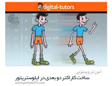 دانلود آموزش ساخت کاراکتر دو بعدی در ایلوستریتور از دیجیتال تتور - Digital Tutors Creating A Poseable 2D Character In Illustrator