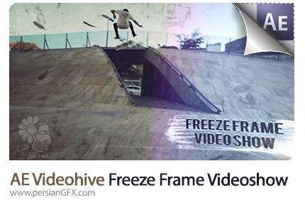 دانلود پروژه آماده افترافکت فریز یا متوقف کردن زمان در نمایش ویدئویی به همراه آموزش ویدئویی از ویدئوهایو - Videohive Freeze Frame Videoshow After Effects Templates
