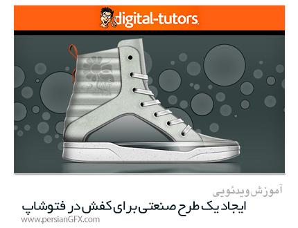 دانلود آموزش ایجاد یک طرح صنعتی مفهومی برای کفش در فتوشاپ از دیجیتال تتور - DigitalTutors Creating An Industrial Concept Design For Footwear In Photoshop