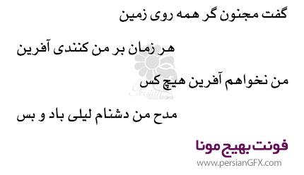 دانلود فونت بهیج مونا - Bahij Muna Font
