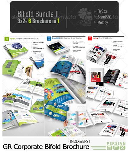 دانلود قالب لایه باز بروشورهای دولت تجاری و تبلیغاتی با فرمت ایندیزاین از گرافیک ریور - Graphicriver Corporate Bifold Brochure Bundle