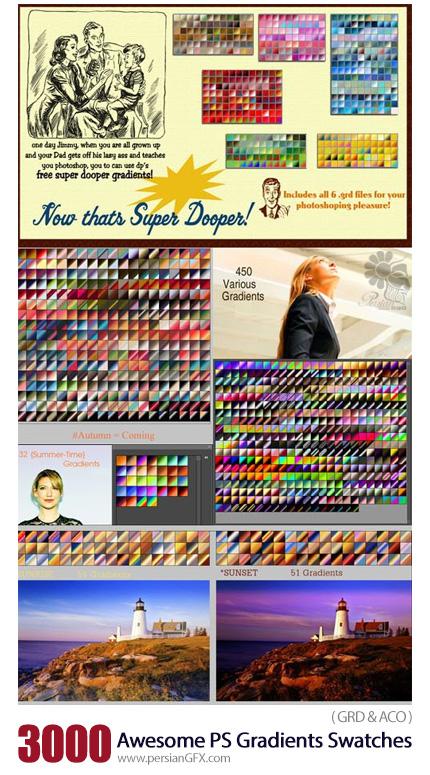 دانلود بیش از 3000 گرادینت و پنل سواچ فتوشاپ براش طراحی - 3000 Awesome Photoshop Gradients Swatches Collection