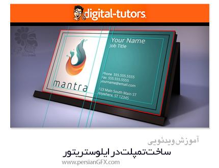 دانلود آموزش ساخت تمپلت کارت ویزیت در ایلوستریتور از دیجیتال تتور - Digital Tutors Creating Templates In Illustrator