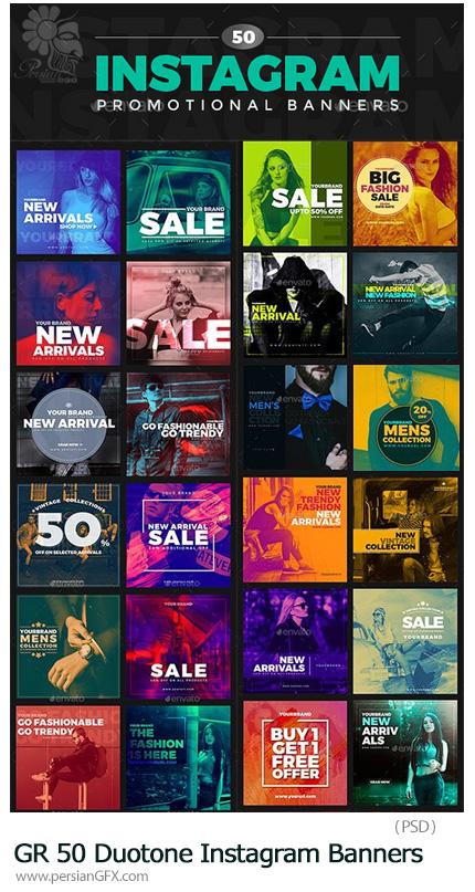 دانلود 50 قالب لایه باز بنر اینستاگرام از گرافیک ریور - Graphicriver 50 Duotone Instagram Banners