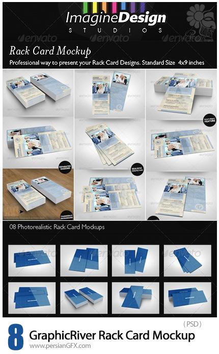 دانلود 8 موکاپ لایه باز کارت های تبلیغاتی در حالات مختلف از گرافیک ریور - GraphicRiver Rack Card Mockup