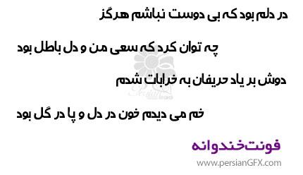 دانلود فونت خندوانه - Khandevane Font