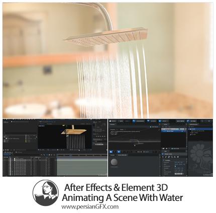دانلود آموزش ساخت انیمیشن صحنه آب در افترافکت و المنت تری دی از لیندا - Lynda After Effects And Element 3D Animating A Scene With Water