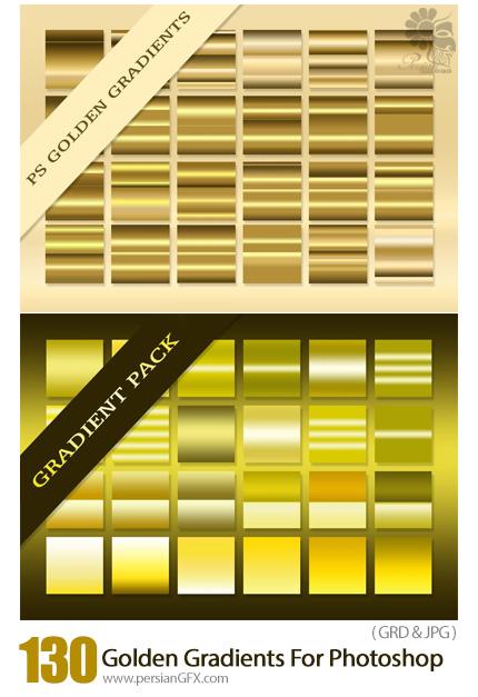 دانلود 130 گرادینت طلایی برای فتوشاپ - Golden Gradients For Photoshop