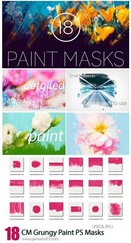 دانلود 18 قالب لایه باز فتوشاپ ماسک نقاشی قدیمی برای تصاویر - CM 18 Grungy Paint Photoshop Masks