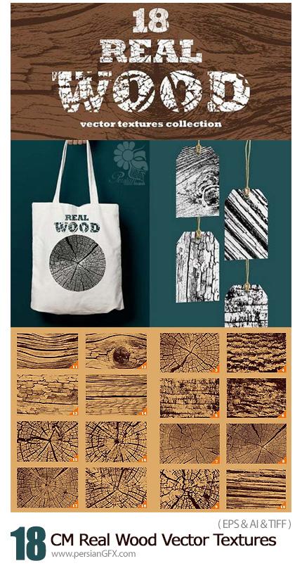 دانلود 18 تصویر وکتور تکسچر تنه درخت و چوب واقعی - CM 18 Real Wood Vector Textures
