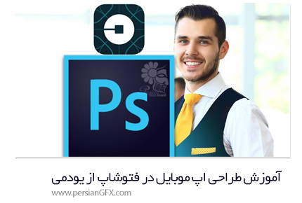 دانلود آموزش طراحی اپ موبایل در فتوشاپ از یودمی - Udemy Mobile App Design In Photoshop From Scratch Design Uber App