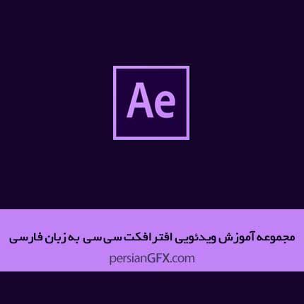 دانلود مجموعه آموزش ویدئویی افترافکت سی سی 2015 به زبان فارسی - After Effects CC 2015