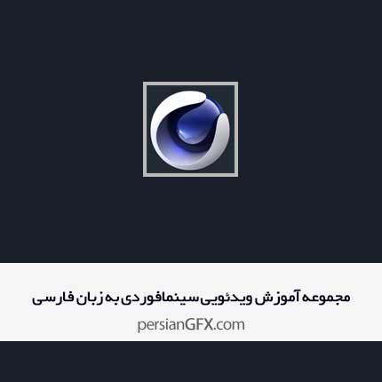 دانلود مجموعه آموزش سینما فوردی - Cinema 4D به زبان فارسی ( رایگان بیاموزید )