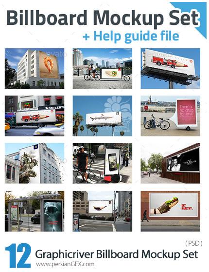 دانلود 12 موکاپ لایه باز بیلبوردهای تبلیغاتی شهری از گرافیک ریور - Graphicriver Billboard Mockup Set
