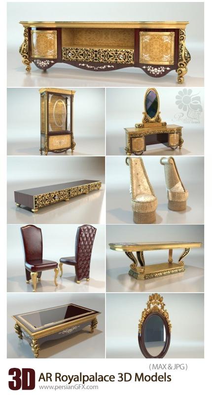 دانلود 32 مدل آماده سه بعدی میز، کمد، تخت خواب و کنسول سلطنتی - AR Arredamentl Royalpalace 3D Models