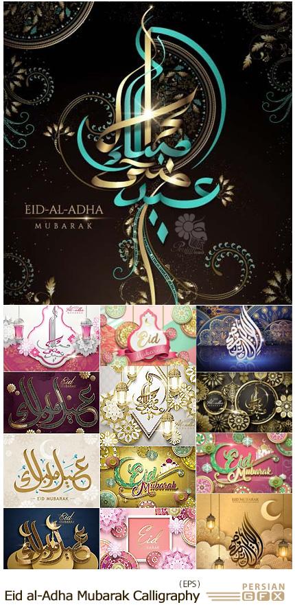 دانلود تصاویر وکتور خوشنویسی عید مبارک قربان - Eid al-Adha Mubarak Calligraphy Vector