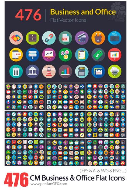 دانلود 476 تصویر وکتور آیکون های تخت تجاری و اداری برای موشن گرافیک - CM 476 Business And Office Flat Icons