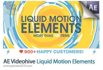 دانلود بیش از 900 ترانزیشن آماده، المان مایعات متحرک و قالب نمایش لوگو در افترافکت به همراه آموزش ویدئویی از ویدئوهایو - Videohive Liquid Motion Elements After