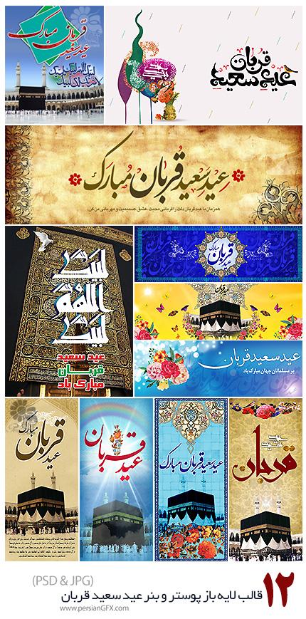 دانلود 12 قالب لایه باز پوستر و بنر عید سعید قربان