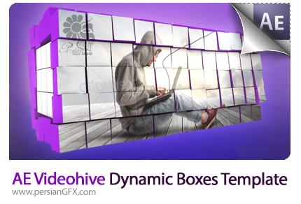 دانلود پروژه آماده افترافکت نمایش تصاویر در جعبه متحرک سه بعدی به همراه آموزش ویدئویی از ویدئوهایو - Videohive Dynamic Boxes After Effects Templates